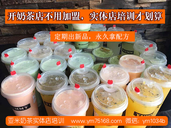 小投资奶茶培训加盟