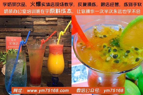 广东好点的饮品培训